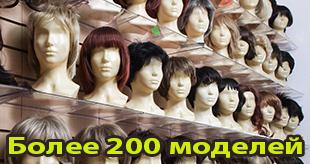Парик короткий от 1000 руб. в Москве | LaNord.ru